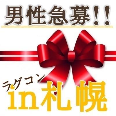 第75回 ―札幌―ラグコン