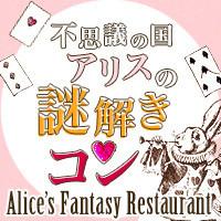 第24回 不思議の国アリスの謎解きコンin歌舞伎町