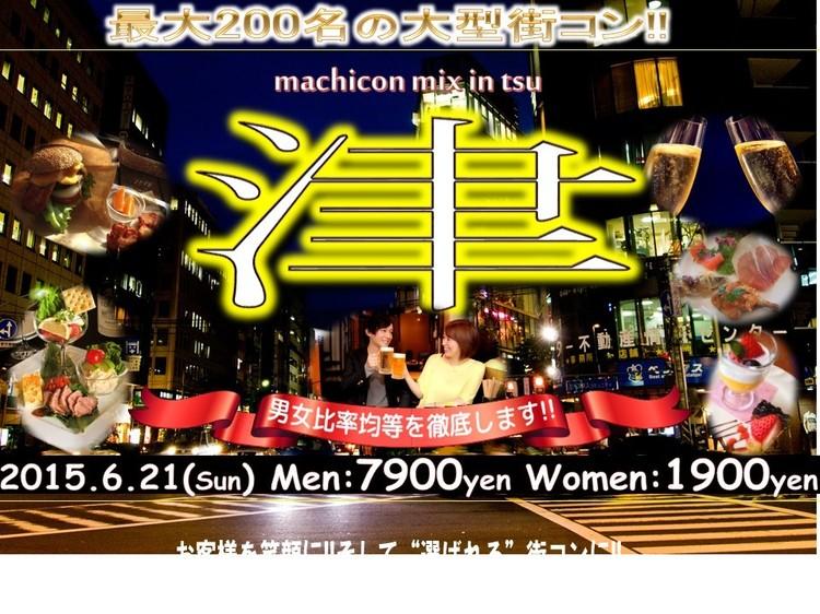 第8回 街コンMix in 津