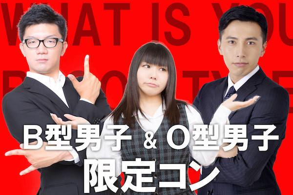 第1回 B型O型男子限定コン@栄