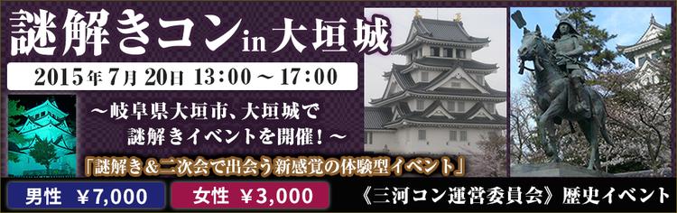 謎解きコンin大垣城