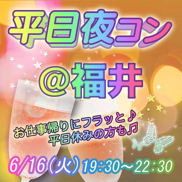 第7回 平日夜コン@福井