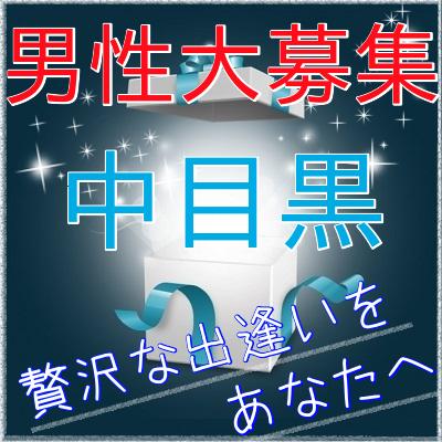 -中目黒-PLATINUMコン
