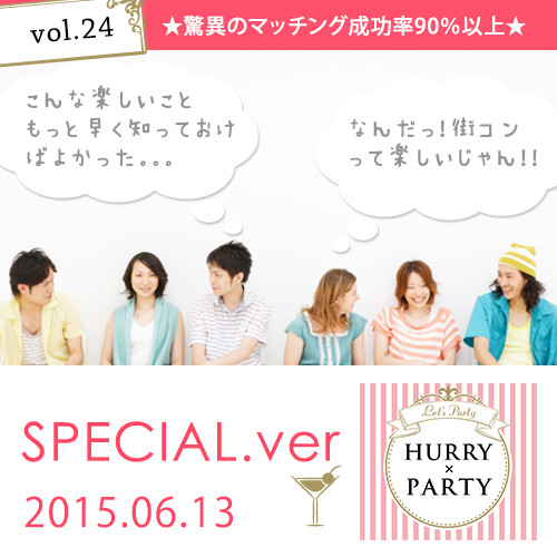 第24回 HURRY×PARTY