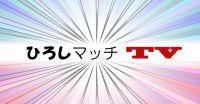 ひろしマッチTV