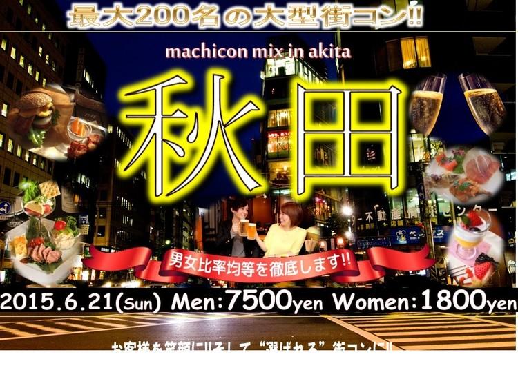 第2回 街コンMix in 秋田