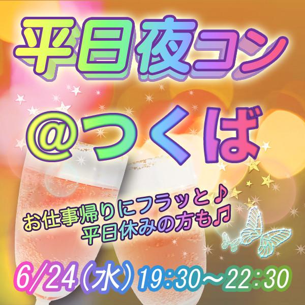 第10回 平日夜コン@つくば