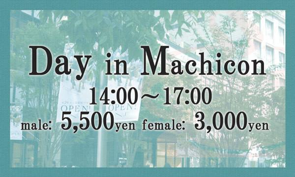 7月4日(土)Day街コンin茶屋町