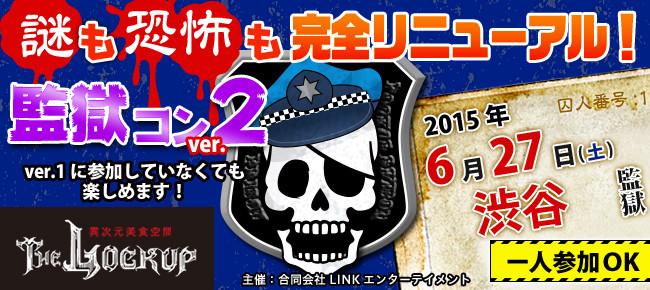 第92回 東京渋谷監獄からの挑戦状
