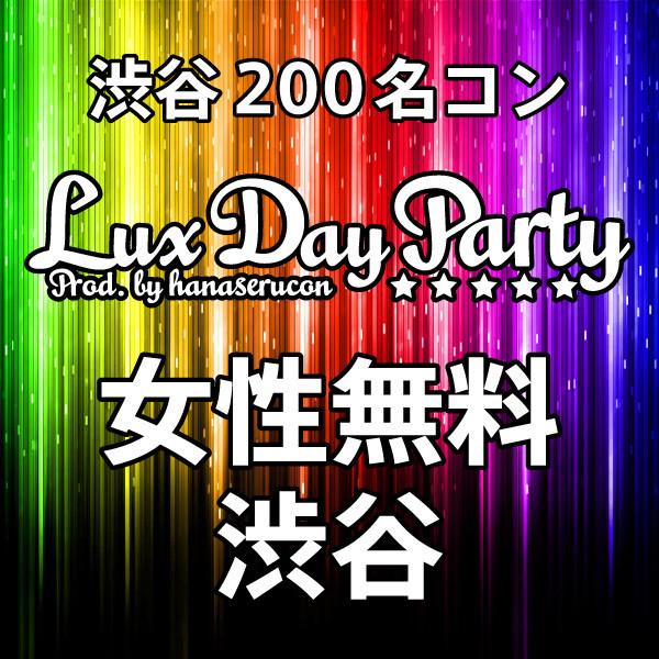 渋谷 Lux Day Party
