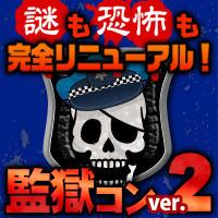 第88回 東京池袋監獄からの挑戦状【20代限定】