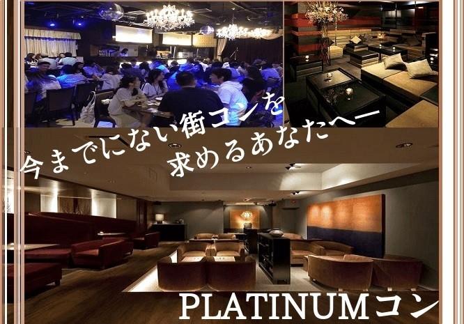 第145回 -表参道-PLATINUMコン