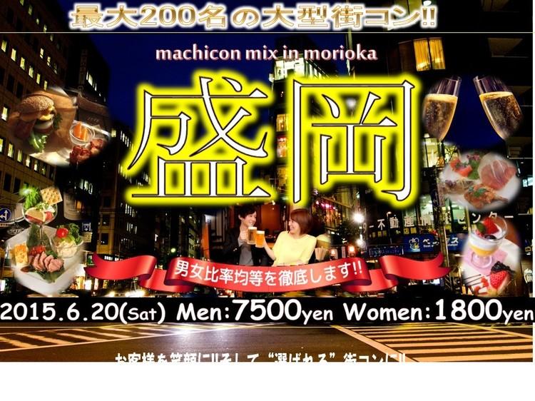 第1回 街コンMix in 盛岡