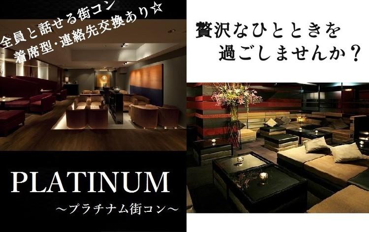 第146回 -青山-PLATINUMコン