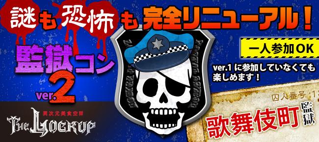 第65回 歌舞伎町監獄からの挑戦状