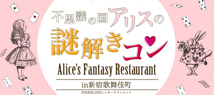 第21回 不思議の国アリスの謎解きコンin歌舞伎