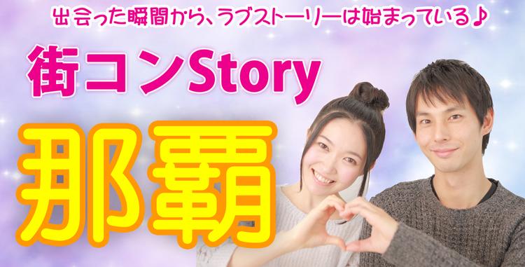 街コンStory in 那覇 2.6
