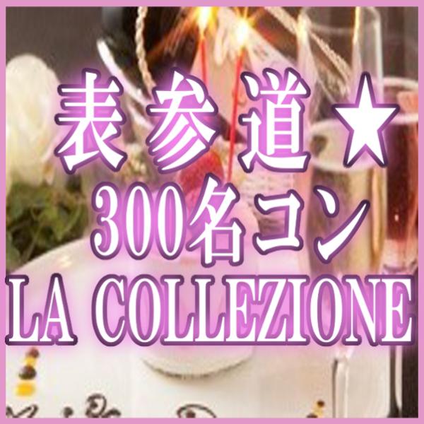 第630回表参道ビュッフェ&カクテルコン