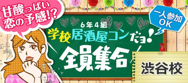 第1回 学校居酒屋コンだヨ!全員集合!in渋谷校