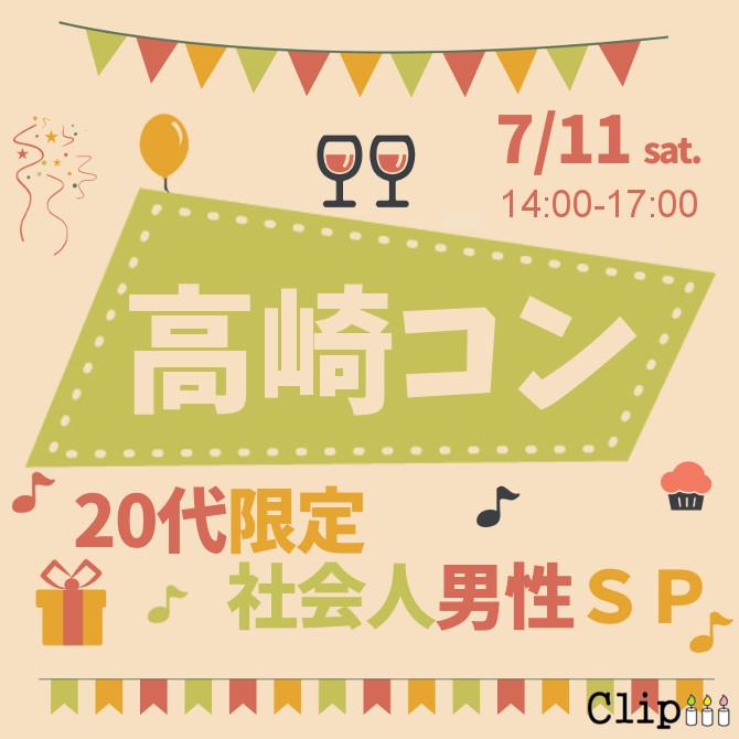 高崎コン ~20代限定社会人男性SP~