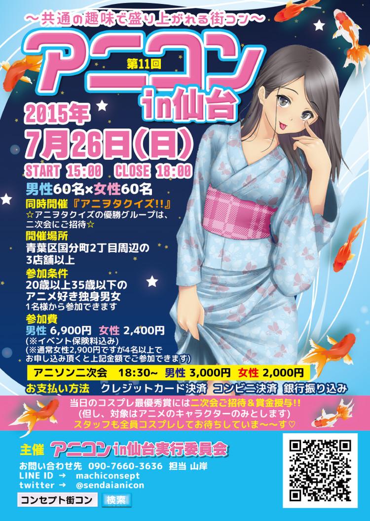 第11回 アニコンin仙台