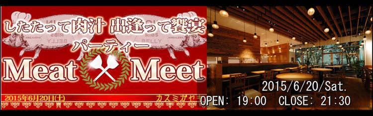 第21回 【霞が関】Meat&Meetなヒトトキ