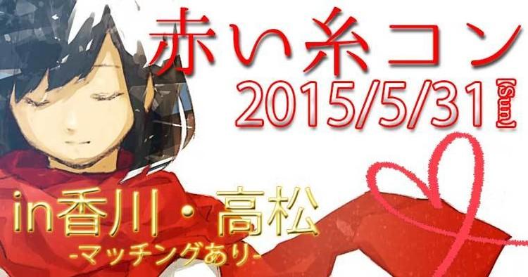 第1回 赤い糸コンin香川・高松