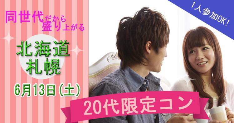 第2回 20代限定コンin北海道・札幌