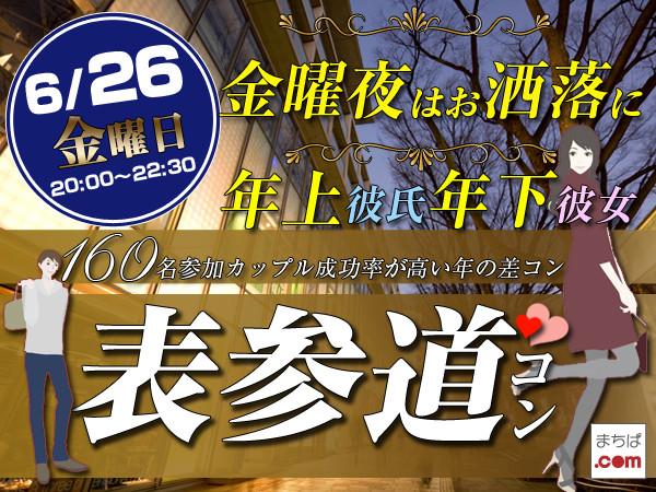 第130回 金曜の夜はオシャレにプチ年の差表参道コン