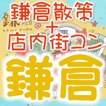 パワースポット巡り×店コン@鎌倉散策コン