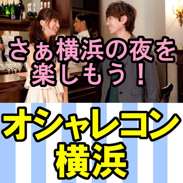 第15回 オシャレコン@横浜×華金