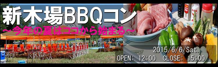 第5回 【新木場BBQ】手ぶらでワイワイ大炎上