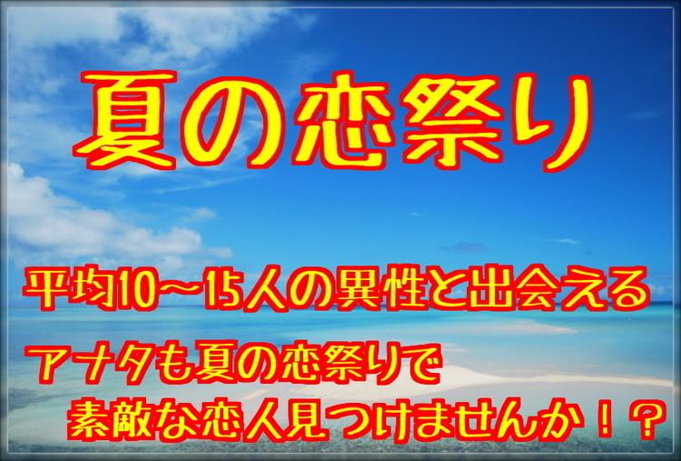 夏の恋祭りin横浜@ストロベリー街コン