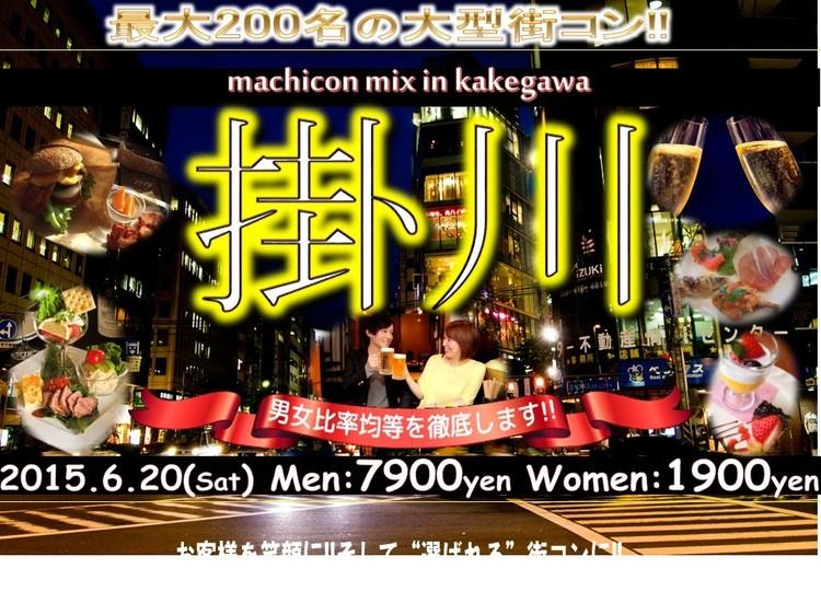 第4回 街コンMix in 掛川
