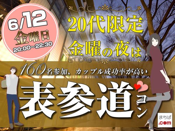 第114回 金曜の夜はオシャレに表参道コン