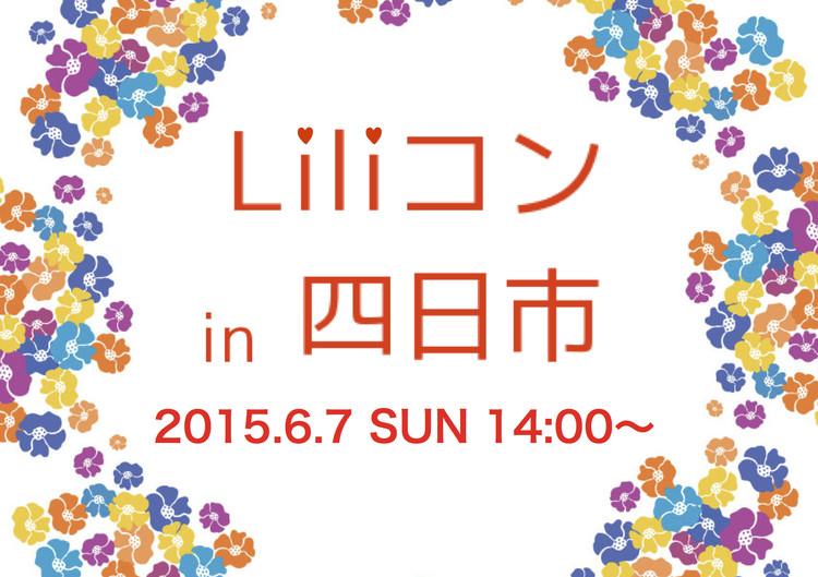 第9回 Liliコン in 四日市