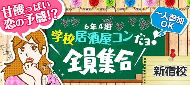 第1回 学校居酒屋コンだヨ!全員集合!in新宿校