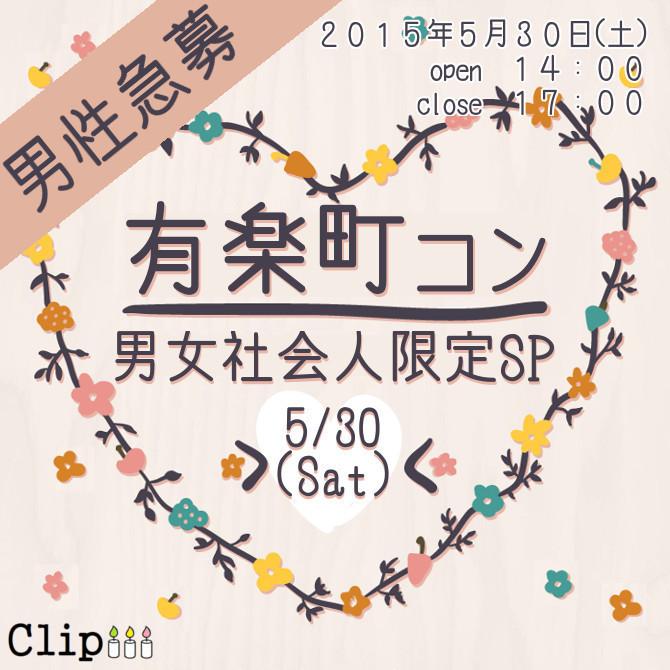 有楽町コン ~男女社会人限定SP~