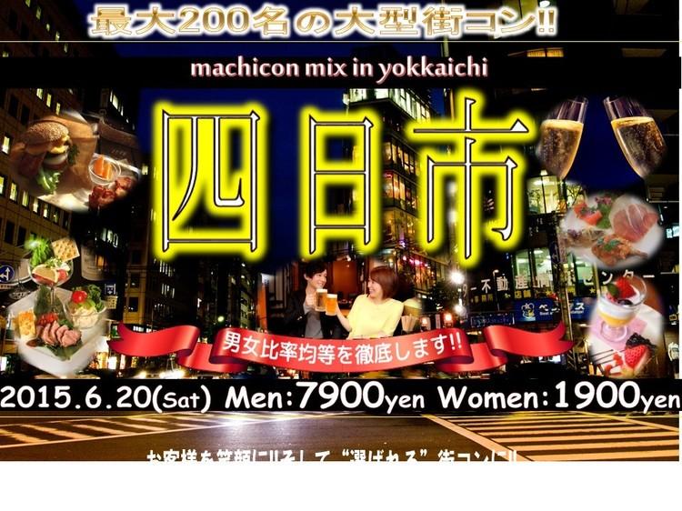 第8回 街コンMix in 四日市