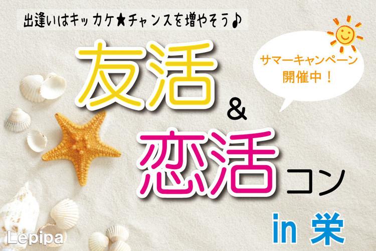 6月27日(土)友活♡恋活in栄
