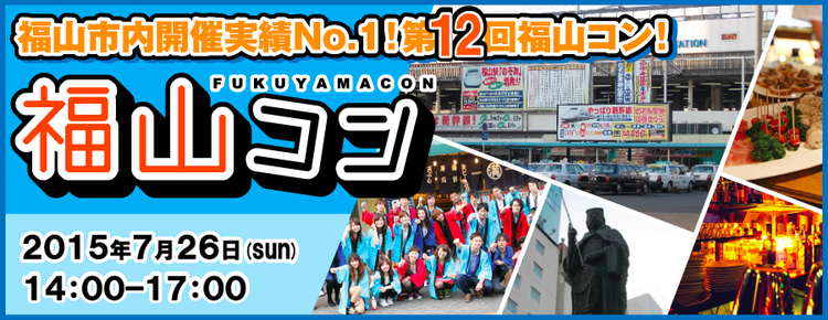 第12回 福山コン