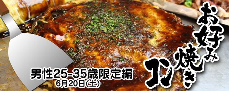 第166回 プチ街コンin富士見【男性25-35歳】