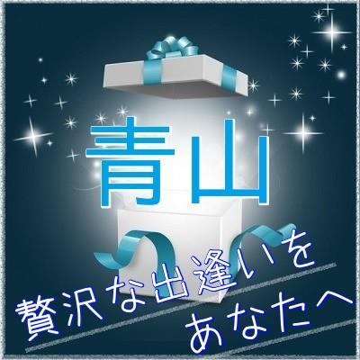 -青山-PLATINUMコン
