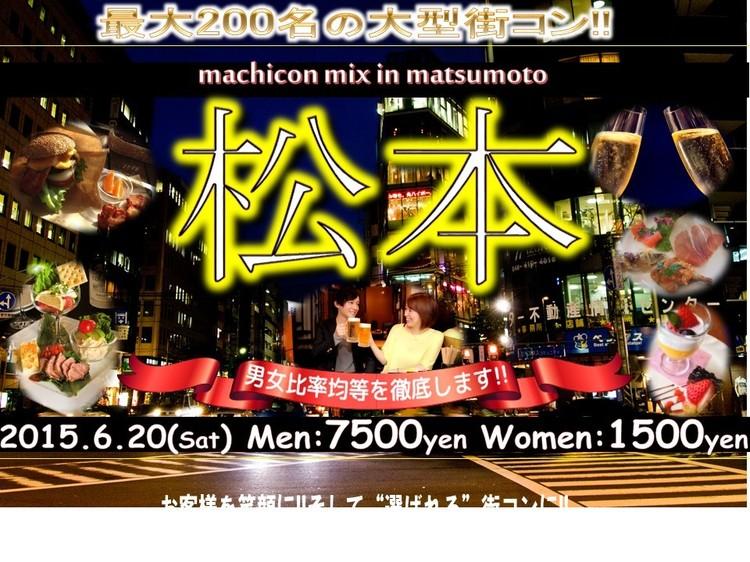 第7回 街コンMix in 松本