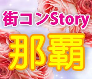 街コンStory in 那覇 9.25