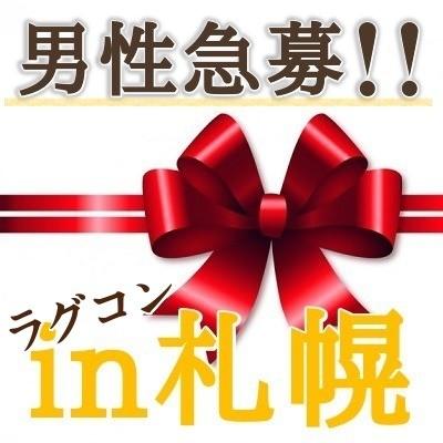 第67回 ―札幌―ラグコン