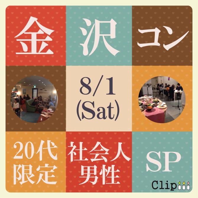 金沢コン ~20代限社会人男性SP~