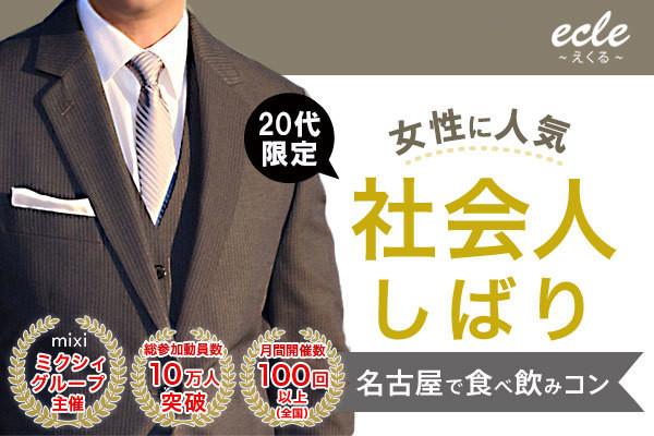 【20代限定】社会人しばり~名古屋コン~