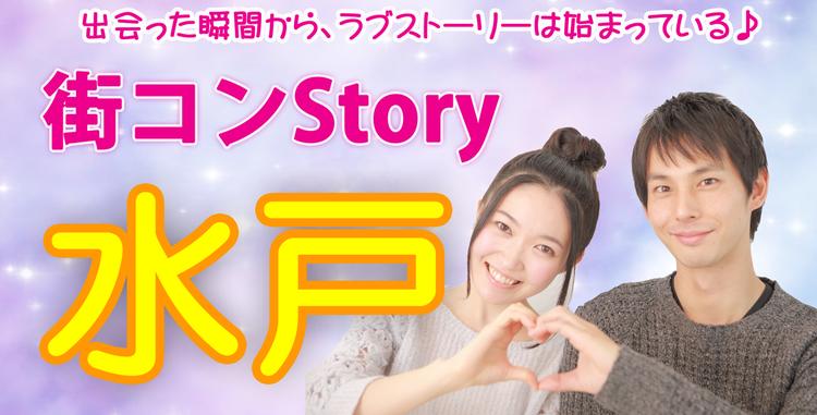 街コンStory in 水戸 6.28