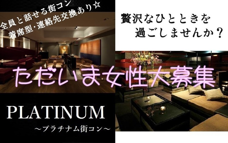 第147回 -恵比寿-PLATINUMコン